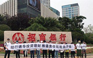 大陆各地招商银行同现维权者 举标语喊口号