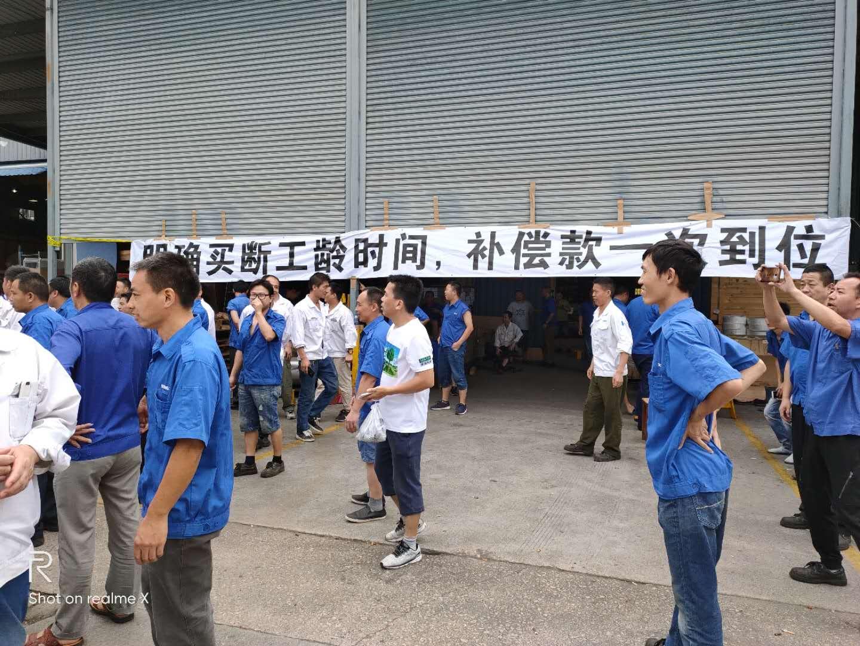 深圳立信搬遷賠償不公 數百工人維權半月