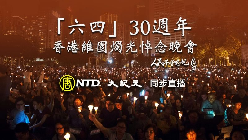 【直播】港維園六四30周年燭光悼念會