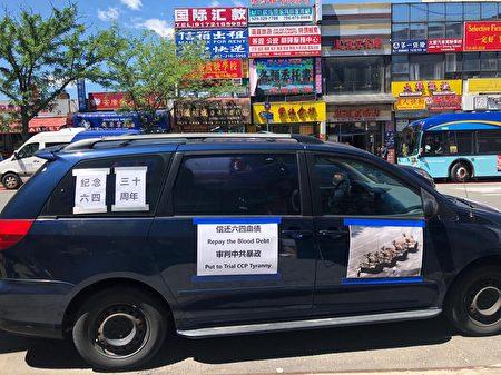 反共民主戰車在紐約。(受訪者提供)