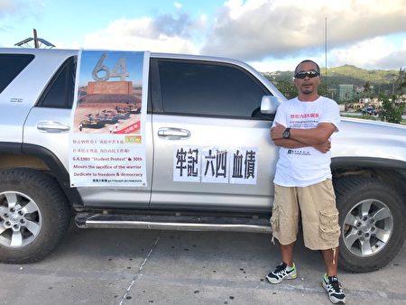 反共民主戰車來到塞班島。(受訪者提供)