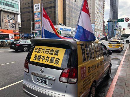 反共民主戰車在台灣。(受訪者提供)