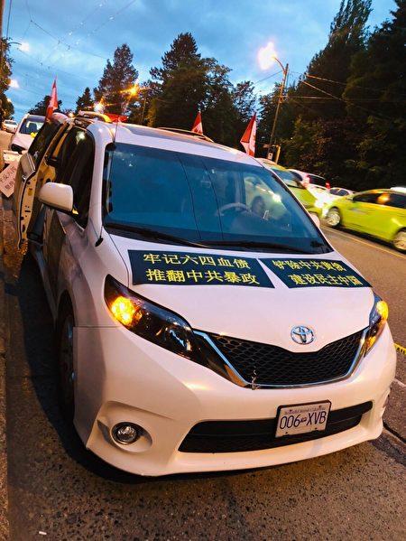 反共民主戰車在溫哥華。(受訪者提供)