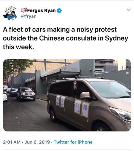 反共民主戰車來到悉尼中領館。(受訪者提供)