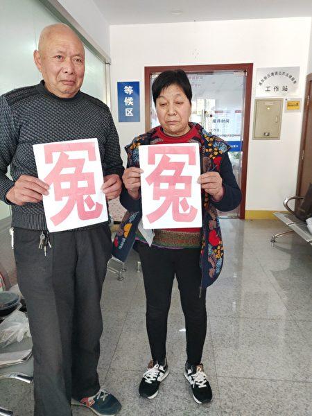 年過7旬的丁菊英夫妻因強拆無家可歸,維權屢遭拘留、關黑監獄。(受訪者提供)