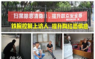 苏州访民家被设门卫 阻止向中共督导组举报
