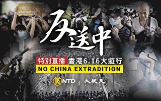 【直播回放】香港6.16「反送中」大遊行