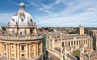 牛津降分录取贫困生 英国名校惹争议