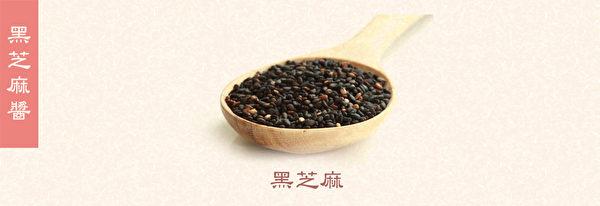 改善蕁麻疹體質,可以常吃冷壓黑芝麻醬。(Shutterstock/大紀元製圖)