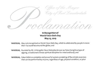 美国南佛州地方政府祝贺法轮大法日