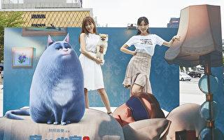 《宠物当家2》于台北办宠物游乐场
