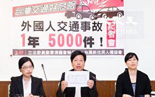 外国人交通事故一年5000件 台立委要交通部提解方