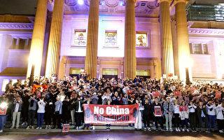 悉尼人再集会 声援香港民众抗恶法