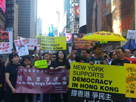 紐約港人時代廣場聲援「反送中」集會遊行。
