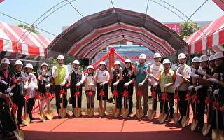 雲林縣第一座綜合社福館動土 明年底完工