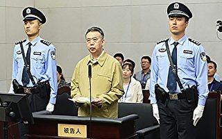 孟宏伟忏悔书曝光 承认收受部队高官贿赂