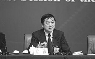 中共人大环保委前副主任孟伟出庭受审