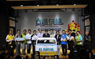漫游嘉南西滨景点 台湾好行西滨快线启动