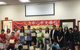 中文學校畢業禮 畢業生感激母親堅持