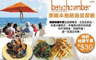 在Beachcomber餐廳品嘗$30海鮮特價午餐