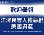 【特稿】歡迎舉報江澤民等人權惡棍美國資產