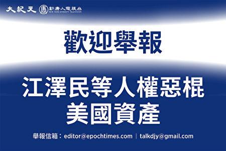 【特稿】欢迎举报江泽民等人权恶棍美国资产