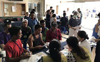 感谢外籍移工贡献 移民署为百民渔工健诊