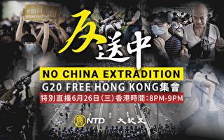 【直播】G20峰会前香港再集结反送中