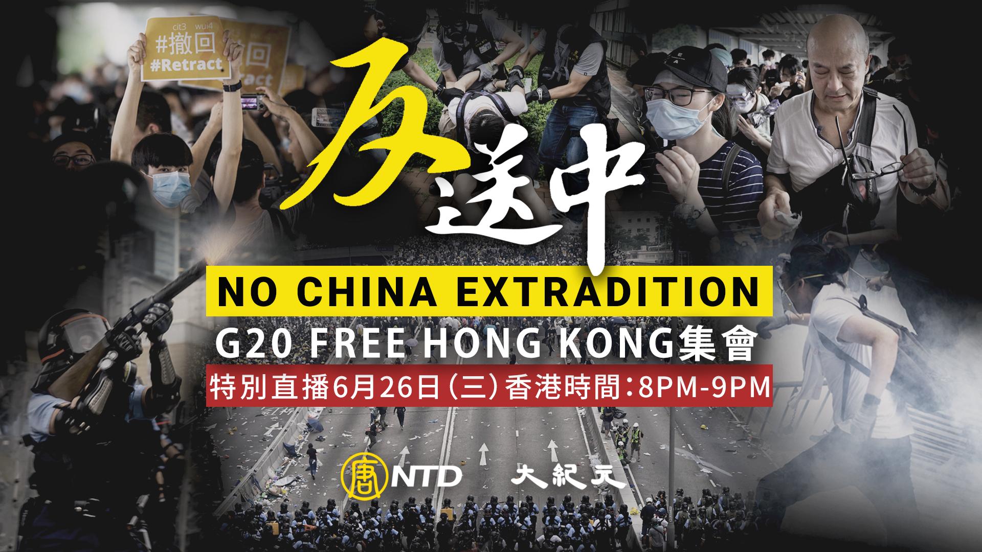 【6.26反送中直播】G20峰會前香港再集結反送中
