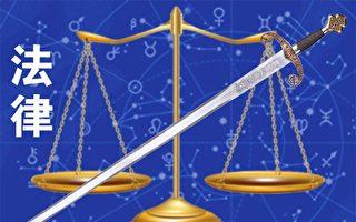 惧怕真相 中共迫害为法轮功学员辩护的律师