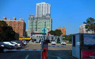 高市第三件停車場促參案 2020年初簽約