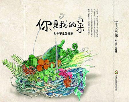 台东林管处结合台东利嘉部落出版《你是我的菜:利卡梦生活植物》一书。