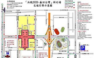 韩国瑜竹县造势 自28至30日分三阶段交管