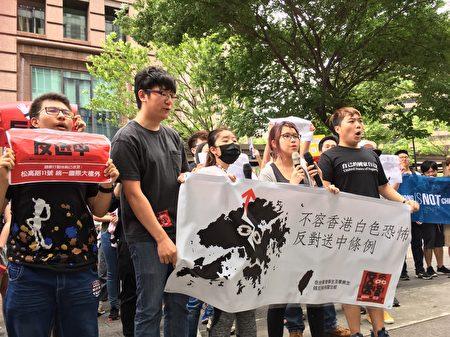 香港政府強推「送中條例」,今日全球29個城市的港人舉行集會遊,逾百名香港僑生也赴台北香港經濟貿易文化辦事處遞交連署書反對逃犯條例。(莊麗存/大紀元)