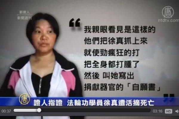 來自重慶的訪民鄧光英曝光法輪功學員徐真被活摘器官的真相。(新唐人)