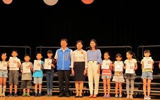 云林儿童美术比赛5日颁奖  共选出351件优秀作品