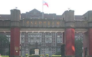 台湾学费贵森森 全球大学排名第14