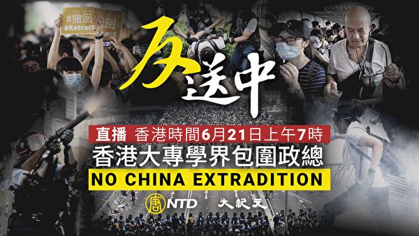 香港學生6月21日上午7時發起包圍政府總部行動。(新唐人)