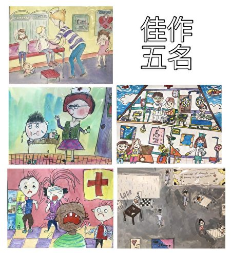 國際獅子會紐約法拉盛分會舉辦「以醫院為主題」的兒童繪畫比賽,圖為五名佳作繪畫作品。