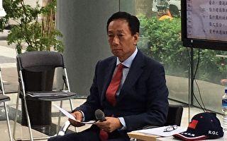 郭台铭会面五人小组提八点声明 国民党允诺11日讨论