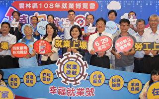 云林最大就业博览会29日登场