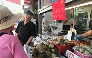 端午节 法拉盛华人小吃店售粽逾千个
