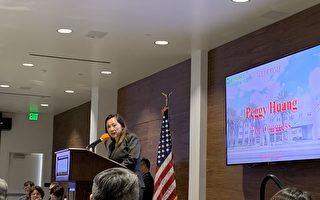 侨界支持来自台湾的黄瑞雅入国会殿堂