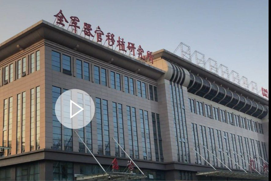 2018年,北京解放軍第309醫院懸掛著「全軍器官移植研究所」招牌,赫然醒目。(影片截圖)