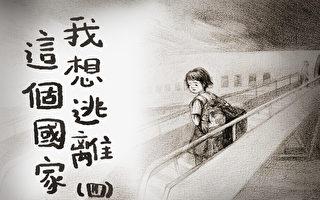 【繪本】我想逃離這個國家(四)