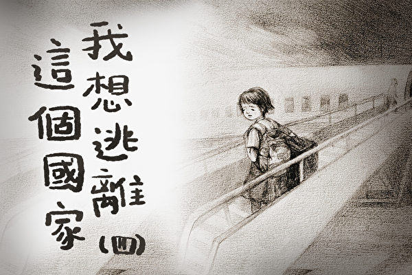 蒋炼娇 法轮功 中共迫害