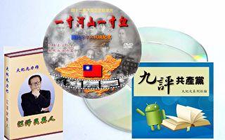 深圳民主人士任銘只因為在光盤中分享《一寸山河一寸血》附帶了《九評共產黨》和《江澤民其人》電子書就被判刑三年。(大紀元製圖)