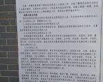 六四后北京仍风声鹤唳 房山区重点查四类人