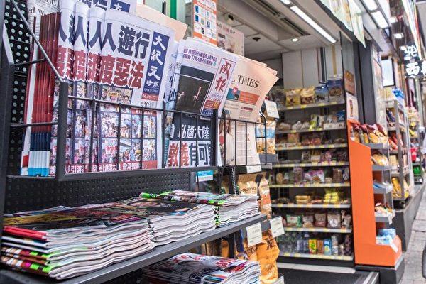 2019年4月起,香港《大紀元》報從免費轉為收費。圖為書報攤上的《大紀元時報》。(香港大紀元提供)
