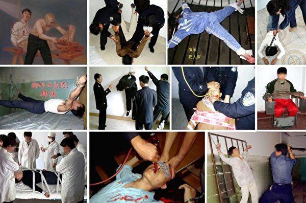中共實施酷刑折磨示意圖。(明慧網)